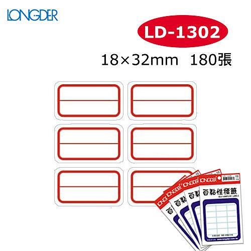 【西瓜籽】龍德 自黏性標籤 LD-1302(白色紅框) 18×32mm(180張/包)