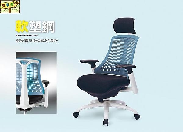 [ 家事達 ] OA-635-1  帆船型 軟塑鋼時尚辦公椅-大型 /烤白腳  特價