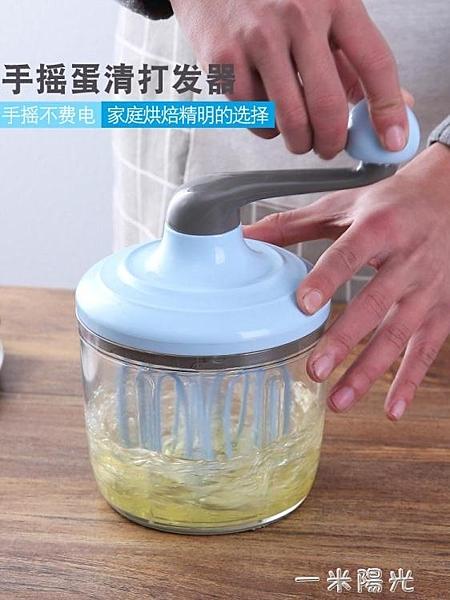 手搖打蛋器龍捲風半自動打蛋機家用打髮奶油髮泡烘焙蛋糕打蛋神器 范思蓮恩