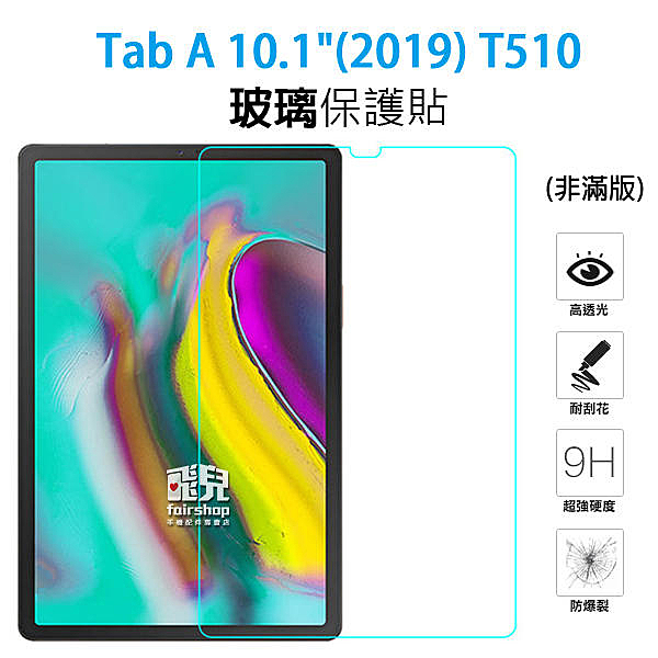 "【妃凡】保護螢幕 Galaxy Tab A10.1""(2019) 正面 玻璃貼 亮面 2.5D 9h 鋼化玻璃貼 222"
