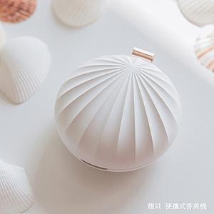 馥貝 便攜式香薰機 貝殼擴香器白貝