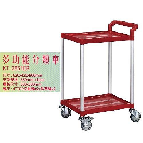 KT-3851ER《多功能分類車》紅 分類車 工作車 手推車 工具車 置物車 收納車