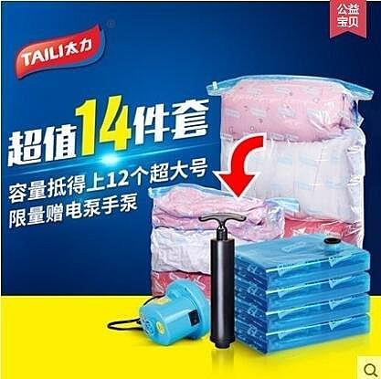 太力真空壓縮袋衣服被子立體特大號中號 收納袋 整理防潮袋送電泵