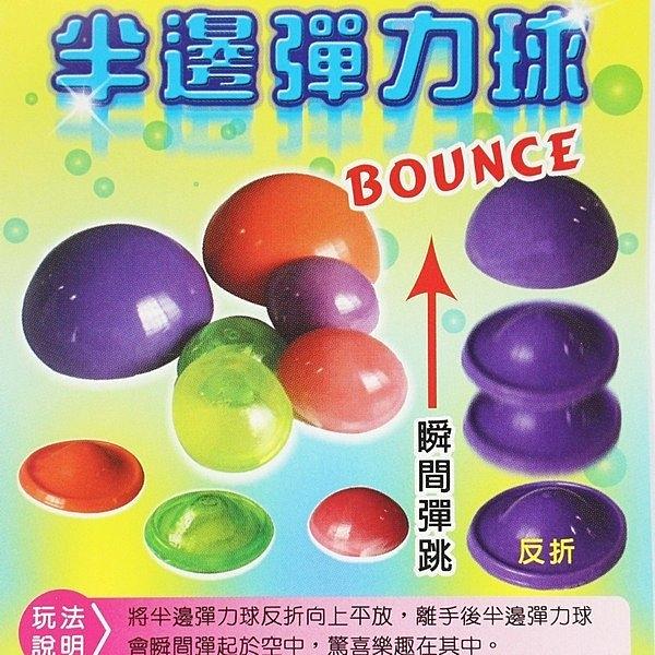 台灣製 大半邊球 半圓球 半邊彈跳球/一個入(促15) 神奇彈跳球 地雷 彈跳碗-佳15-0628