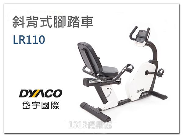 【1313健康館】LR110斜背式腳踏車 / 臥式健身車《岱宇》舒適安全 操作易懂 專人到府安裝!