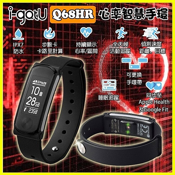 i-gotU 藍牙智慧手錶 Q68HR 防水防曬防紫外線 鬧鐘 簡訊 APP LINE 震動 LED手環錶 健康運動計步