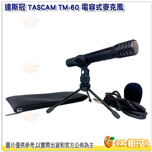 達斯冠 TASCAM TM-60 電容式麥克風 公司貨 網路 直播 樂器 錄音 MIC 支架 收音 音樂 吉他 鋼琴
