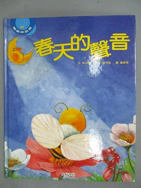 【書寶二手書T6/少年童書_JLL】春天的聲音_林以維