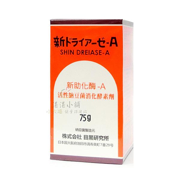 活性納豆菌消化酵素 75g