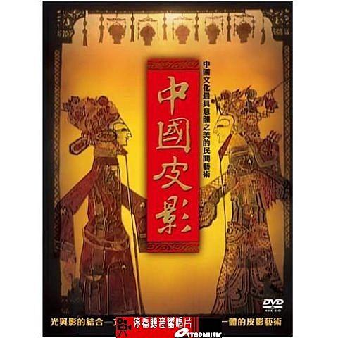 【停看聽音響唱片】【DVD】中國皮影