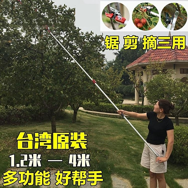 高枝剪鋸樹枝摘果剪刀園藝高空果樹修枝剪摘果器伸縮高枝剪采果器