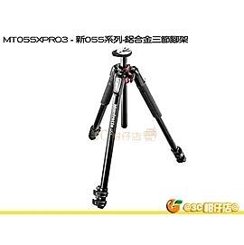 曼富圖 Manfrotto MT055XPRO3 鋁合金三節腳架 055系列 公司貨