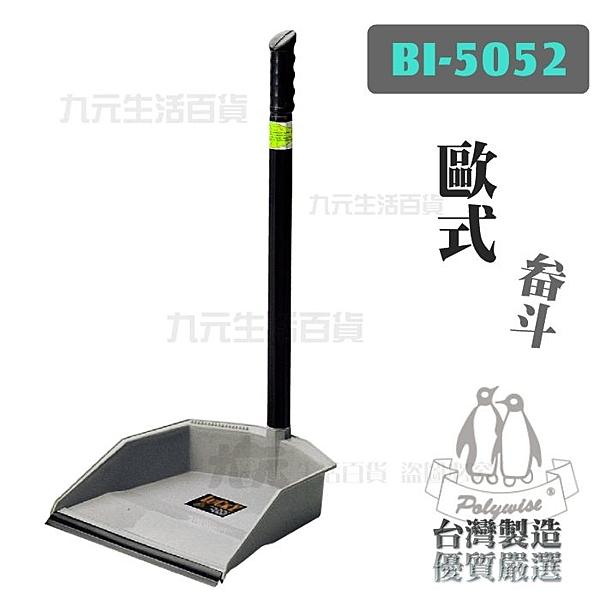 【九元生活百貨】翰庭 BI-5052 歐式畚斗 畚箕 畚斗 台灣製