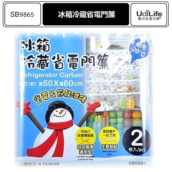 【九元生活百貨】9uLife 冰箱冷藏省電門簾 SB9865 冰箱省電門簾 可剪裁 通用型 MIT