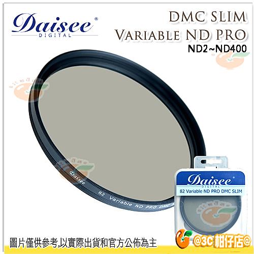 送拭鏡筆 Daisee DMC SLIM Variable ND PRO 72mm 72 可調式多層鍍膜 減光鏡 ND2-400 澄翰公司貨
