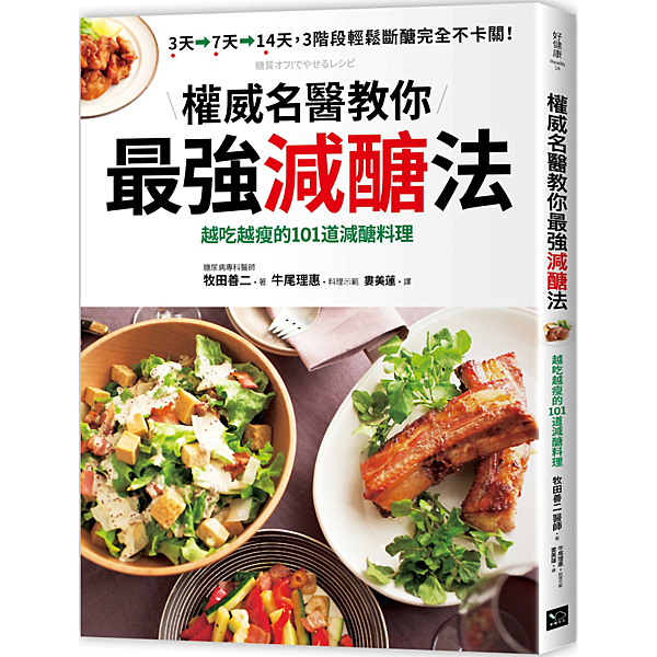 權威名醫教你最強減醣法:越吃越瘦的101道減醣料理
