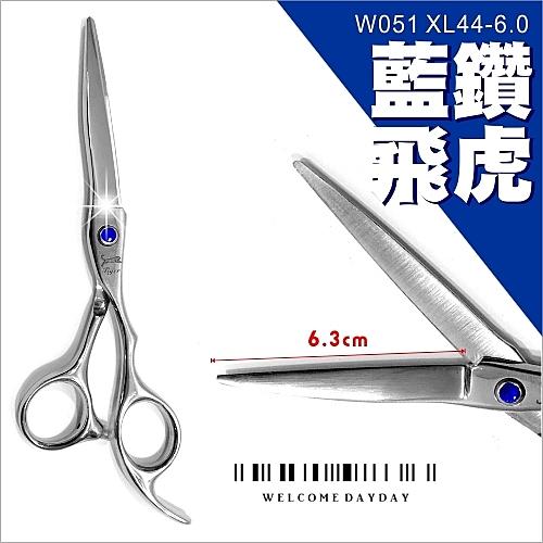 金莎W051藍鑽飛虎美髮剪刀XL44-6.0(單支) [55436]
