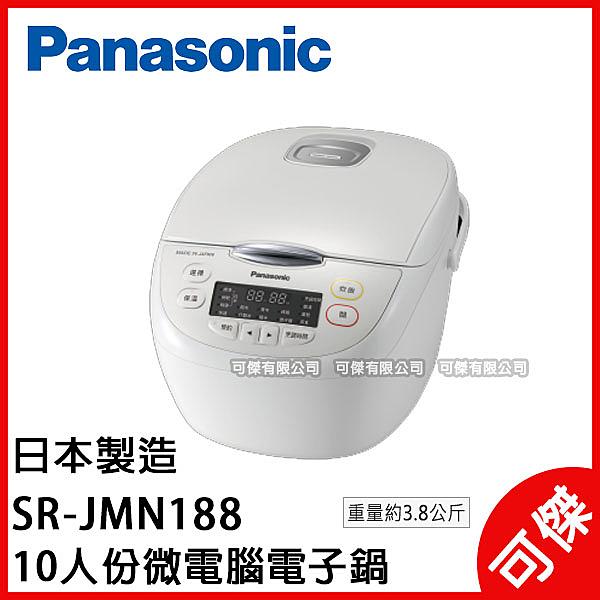 Panasonic 國際牌 10人份微電腦電子鍋 SR-JMN188  電子鍋 13項美味行程  日本製  公司貨  免運  可傑