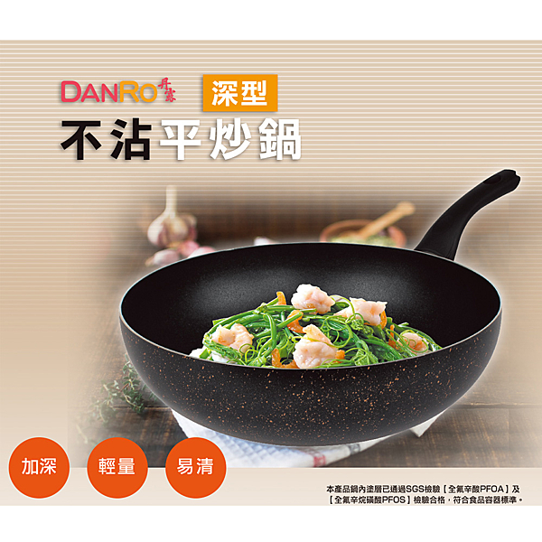 丹露 32cm黑金深型不沾平炒鍋 CHI-32WG