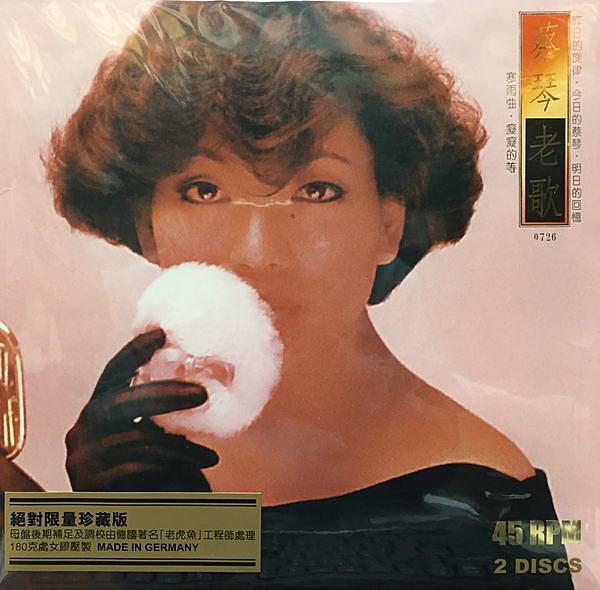 【停看聽音響唱片】【黑膠LP】蔡琴:老歌(45轉)