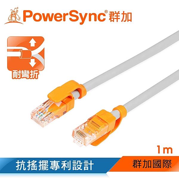 群加 Powersync CAT 5 100Mbps 耐搖擺抗彎折 網路線 RJ45 LAN Cable【圓線】淺灰色 / 1M (CLN5VAR8010A)