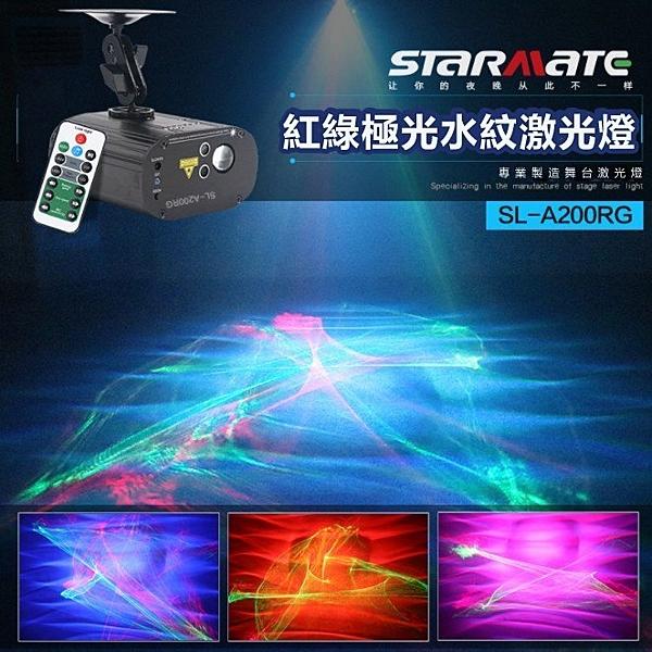 魔幻北極光聲控雷射燈光束 夢幻多圖可調模式設定 適用各式場所KTV舞廳派對氣氛燈舞台燈