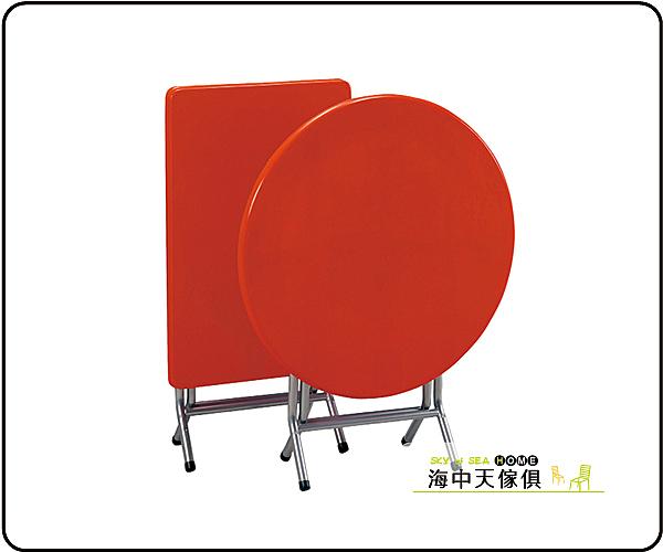 {{ 海中天休閒傢俱廣場 }} G-9 摩登時尚 餐廳系列 284-20  2x3尺纖維桌(含腳)