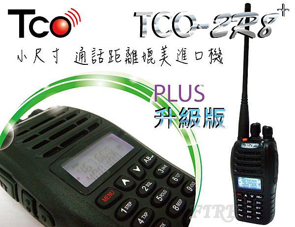 TCO-2R8+無線電對講機 雙頻 全新 震撼上市★短小精幹 媲美進口機★