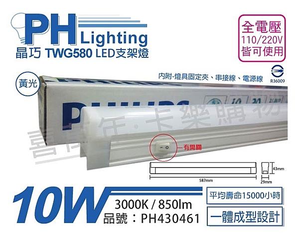 PHILIPS飛利浦 LED TWG580 10W 3000K 黃光 2尺 全電壓 開關 層板燈 巧支架燈 _ PH430461