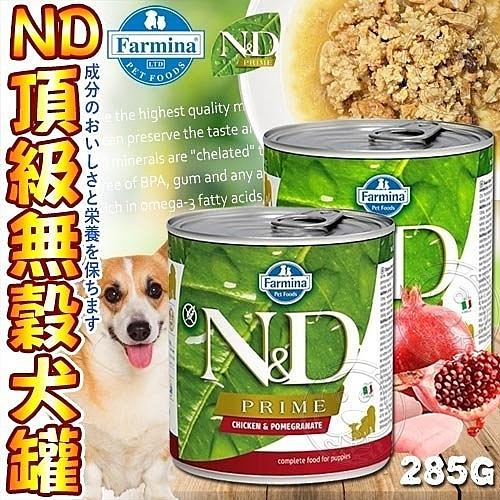 【培菓平價寵物網】法米納Farmina》天然頂級無榖犬用主食罐-285g(可超取)