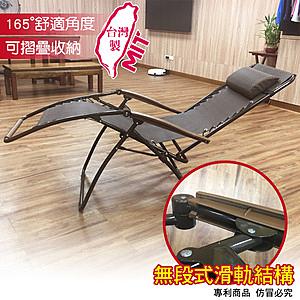最大仰角165度人體工學設計,椅腳固定架,穩固不側翻,頭●腳部連動無階段重心躺椅