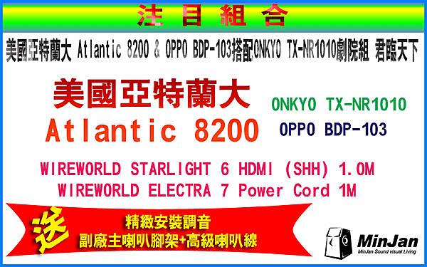 【名展影音】美國亞特蘭大 Atlantic 8200 & OPPO BDP-103搭配ONKYO TX-NR1010劇院組 君臨天下