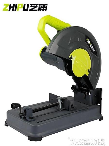 切割機 芝浦鋼材切割機家用重型多功能大功率型材金屬方管木材電動切割機 DF 科技藝術館