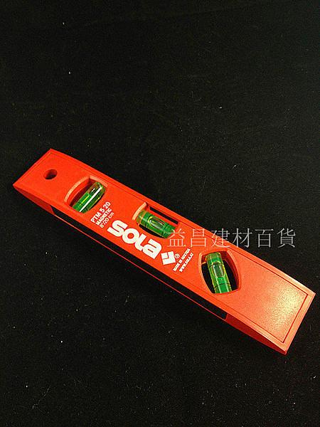 【台北益昌】專業級 高品質 SOLA 水平尺 氣泡 【附磁】 測量好幫手