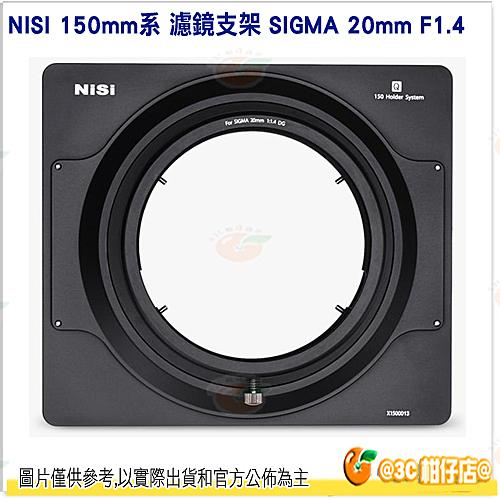 NISI 150系統支架 20mmF1.4 公司貨 SIGMA 150支架 濾鏡 20mmF1.4