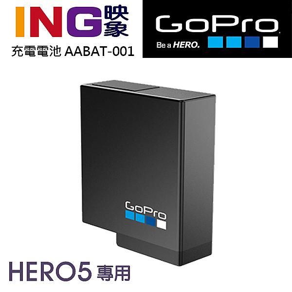 GOPRO HERO5/6/7 Black專用 原廠電池 AABAT-001 充電電池 公司貨