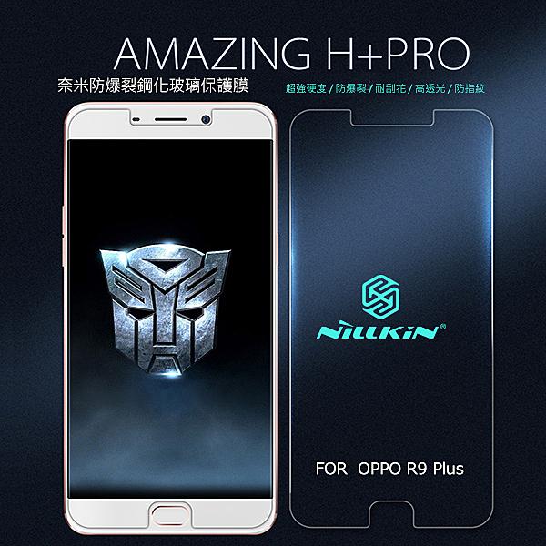 ☆愛思摩比☆NILLKIN OPPO R9 Plus Amazing H+PRO 鋼化玻璃貼 超薄型 9H 硬度