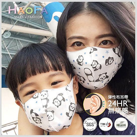 【HAOFA x MASK】 3D 無痛感立體口罩 『可愛貓熊親子款』三層式 50入/包 台灣製造
