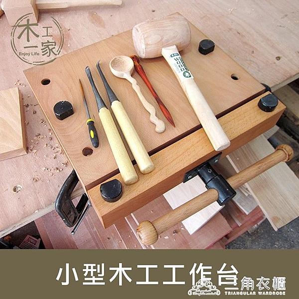家用小型木工工作台 木工桌 木工台多功能桌面木工台 手工工作台ATF 新年钜惠