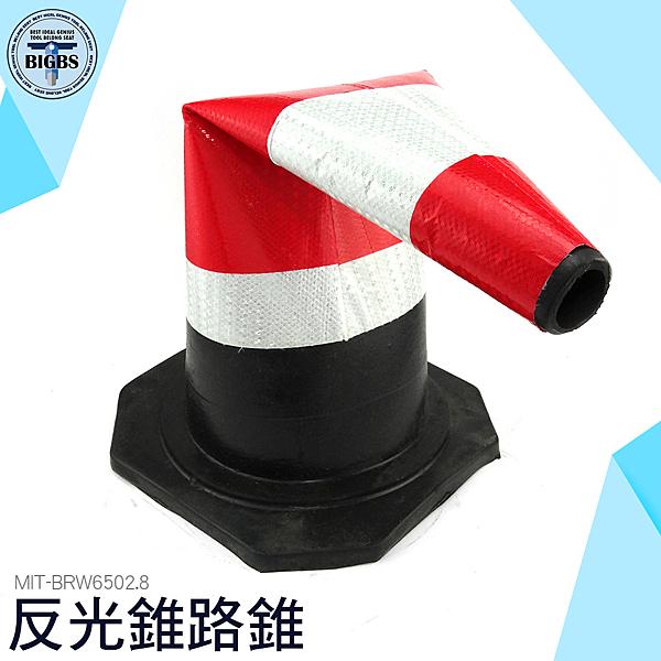 利器五金 橡膠路錐 路障道路安全錐 反光錐 路錐 警示錐 BRW6502.8
