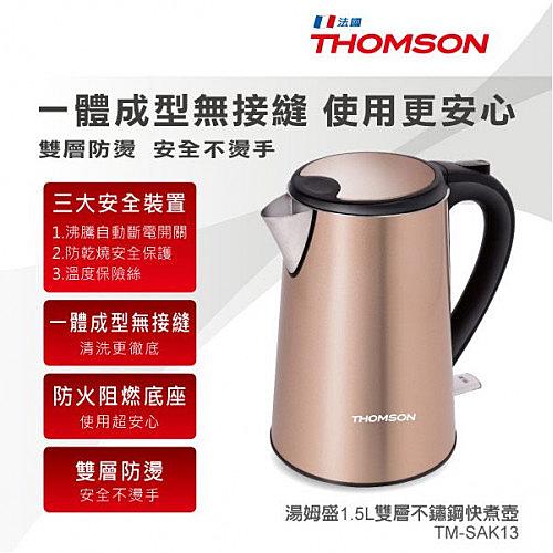 THOMSON 湯姆盛 1.5L雙層不鏽鋼 快煮壺 TM-SAK13 公司貨