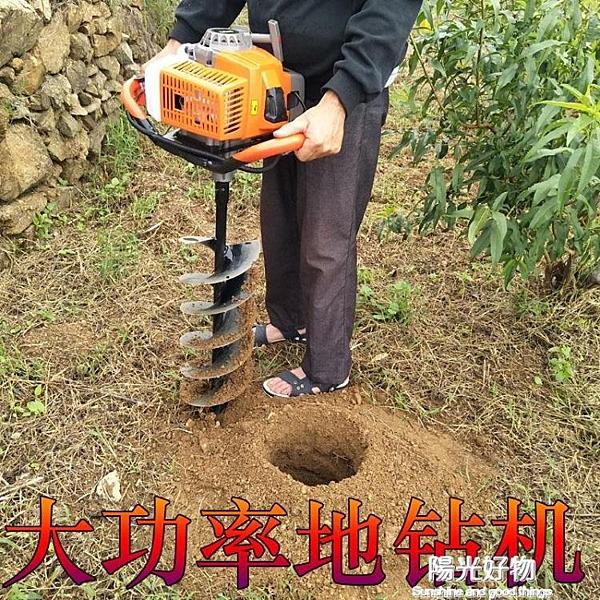 地鑽大功率地鑚農用單人汽油機鑚地打樁種植施肥機挖坑機打洞機 NMS陽光好物