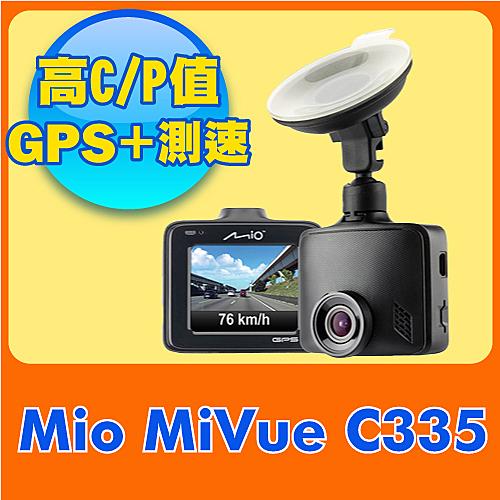 Mio C335【好禮送 64G】GPS+測速 行車紀錄器