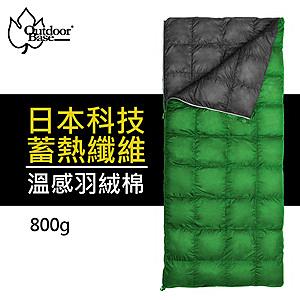 【Outdoorbase】登山級800g全開式旅遊棉被睡袋親子可拼接)樹綠深灰