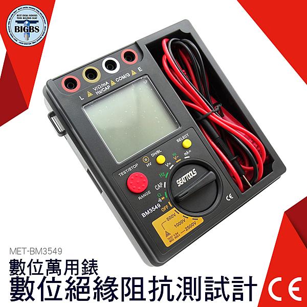 數位萬用表 絕緣高阻儀 兆歐表 絕緣電阻計 超大字幕 背光 自動量程 絕緣高阻計 BM3549