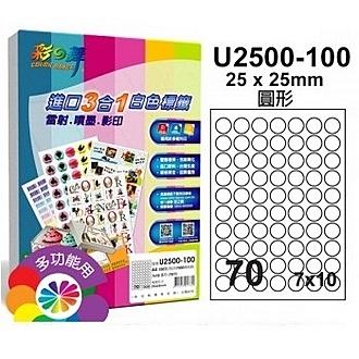 彩之舞 U2500-100 進口3合1白色標籤 7x10/70格圓形(25*25mm) - 100張/盒