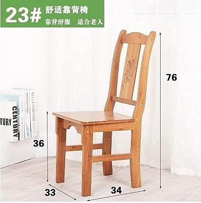 楠竹小板凳小方凳子圓凳靠背椅實木質折疊椅子矮凳【23#舒適靠背椅36坐高】