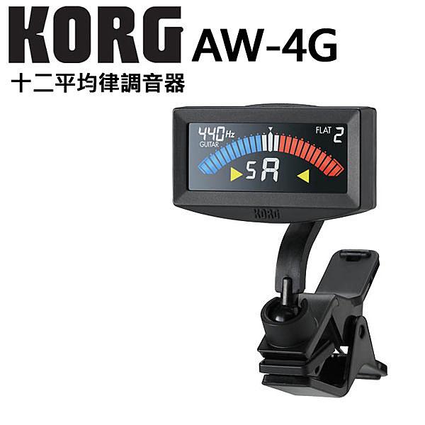 【非凡樂器】KORG AW-4G 夾式調音器 / 黑色 公司貨