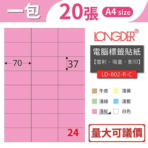 【龍德 longder】三用電腦標籤紙 24格 LD-802-R-C  粉紅 1包/20張  影印 雷射 噴墨 貼紙 公司貨