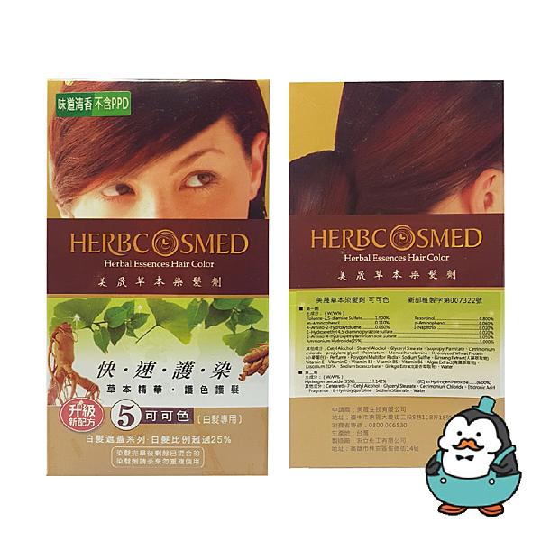 美晟 5號 可可色 1盒# 草本染髮劑